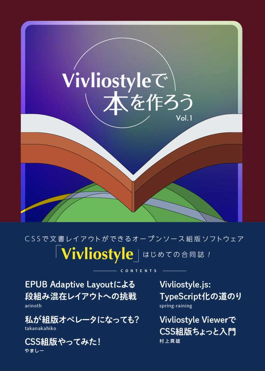 Vivliostyleで本を作ろう Vol.1
