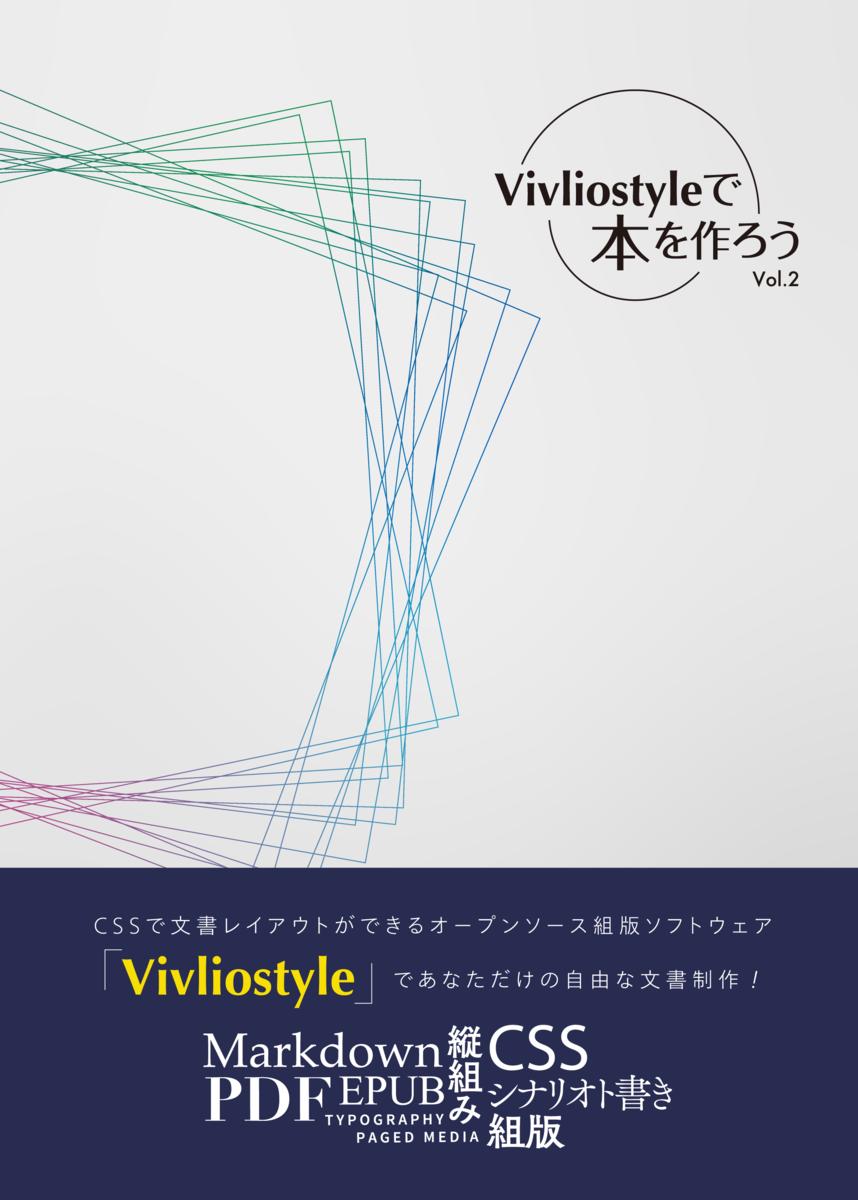 Vivliostyleで本を作ろう Vol.2