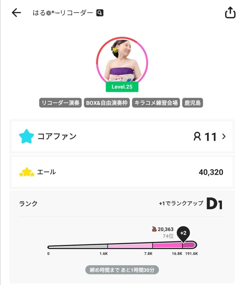 f:id:springflower8739:20210724233911j:plain