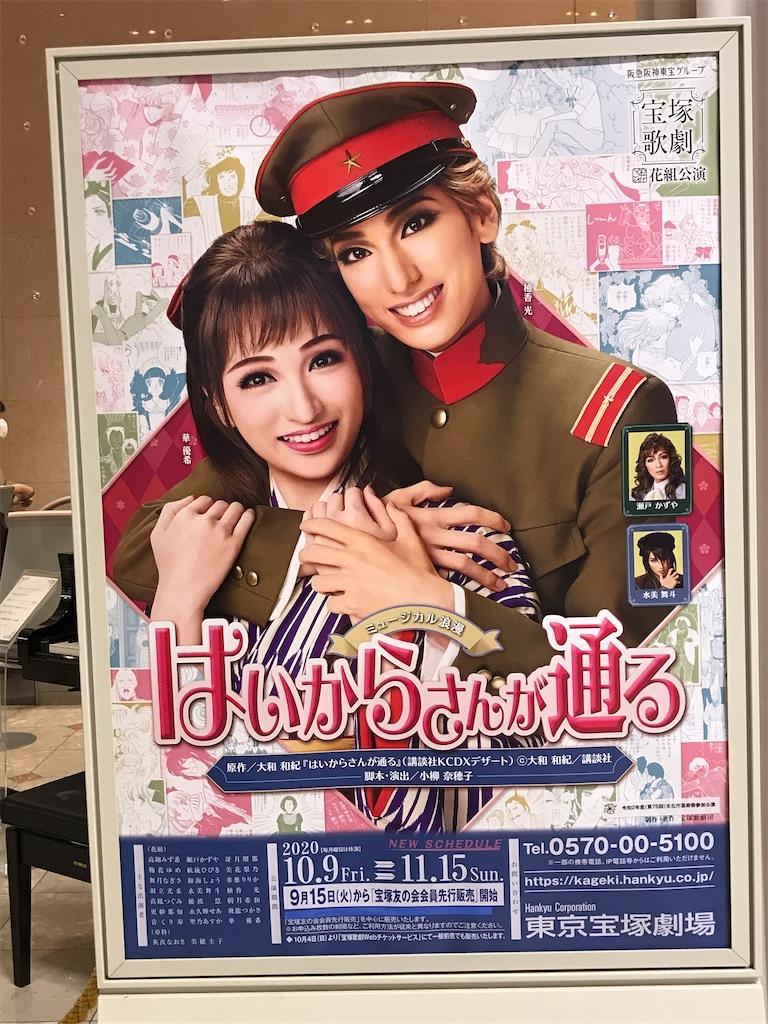 ブログ 宝塚 宝塚ブログ・お茶の間タカラヅカ