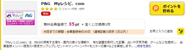 f:id:springmaron52:20161223103703p:plain