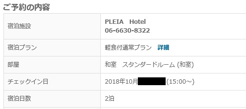 f:id:springpapa:20181030221611j:plain