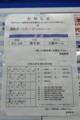 [小田急]2008年〜2009年終夜運転─2(2008年12月24日、新宿駅にて)
