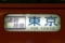 [JR東日本]201系、通勤特快表示(2009年5月29日、御茶ノ水駅にて)