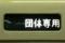 [小田急]運よく見られた団体表示(2009年5月29日、新宿駅にて)
