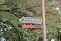 [きまぐれ×フォト]いわゆるオアシスです。。。(2010年4月18日、小田原城址公園にて)