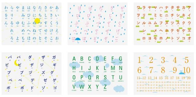 おしゃれなひらがな表、カタカナ表、アルファベット表など(アカオニデザイン)