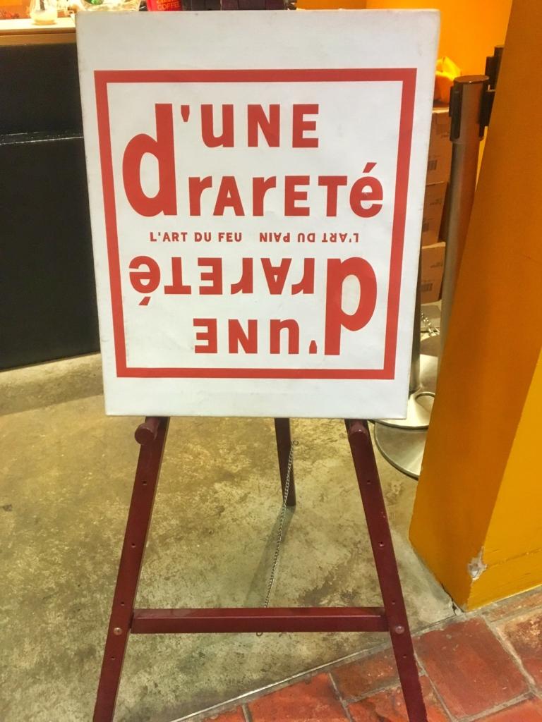 デュヌ・ラルテの看板