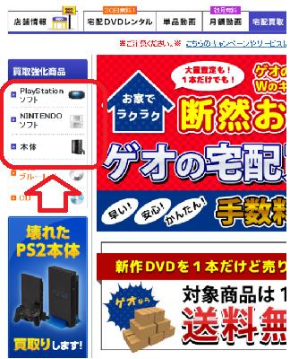 f:id:sps-ps2-kowaretage-mukaitori:20141026144849j:plain