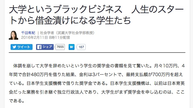 画像:Yahoo!に掲載された千田教授の記事