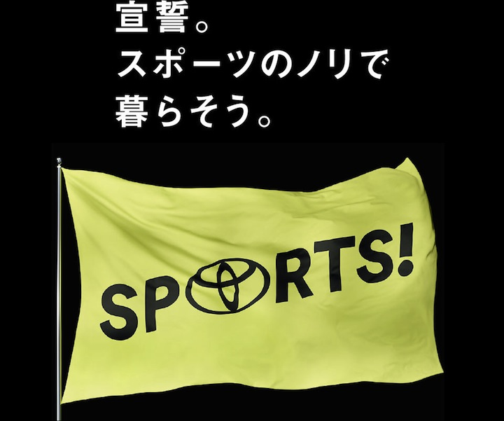 画像:スポーツのノリで暮らそう(ただし、法律の範囲内で)