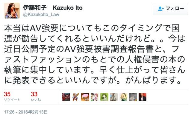 画像:伊藤和子弁護士のツイート