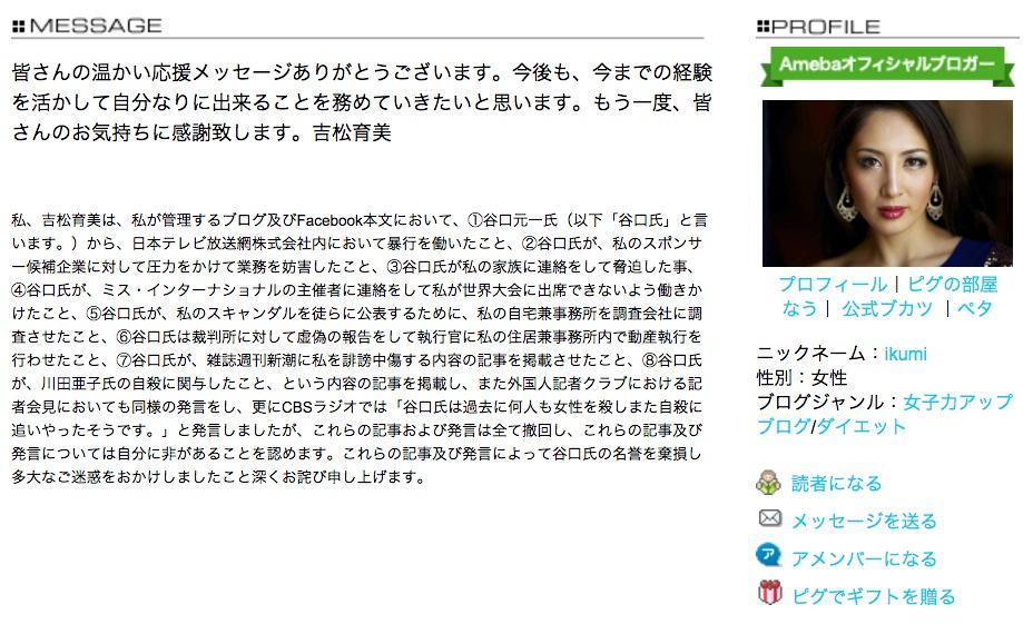 画像:吉松育美氏による謝罪文