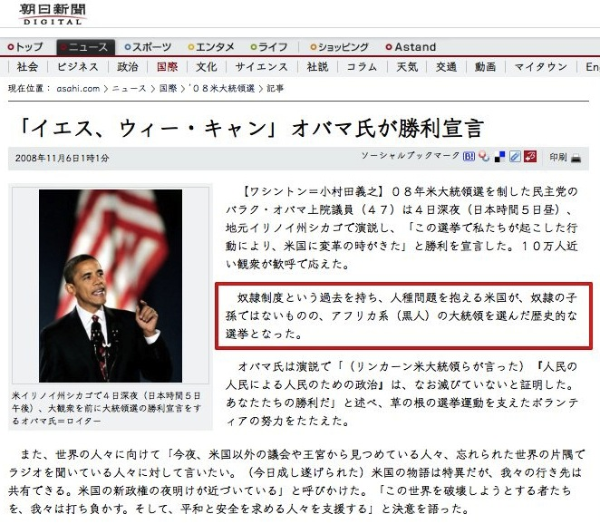 Pic: The Asahi Shimbun, Obama wins