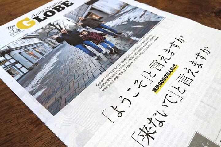 画像:朝日新聞 GLOBE