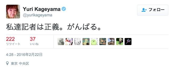 Pic: tweet by Yuri Kageyama