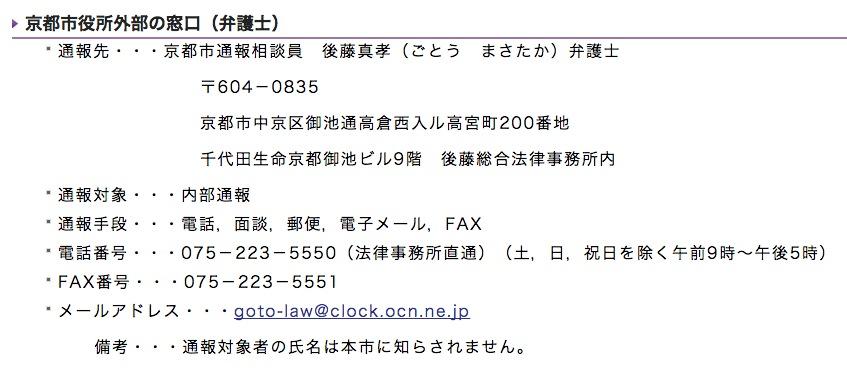 京都市:公益通報制度