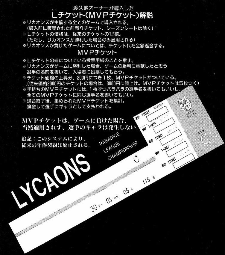 画像:Lチケットの説明(漫画:ONE OUTS より)