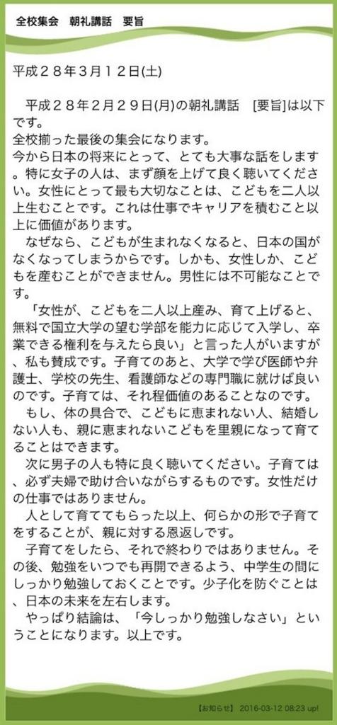 画像:寺井寿男校長による朝礼講話(要旨)