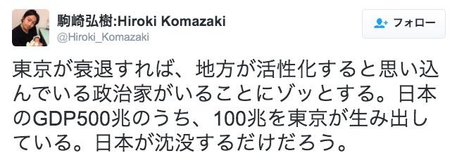 画像:駒崎弘樹氏のツイート