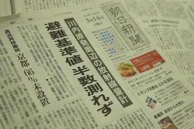 画像:朝日新聞3月14日付の朝刊