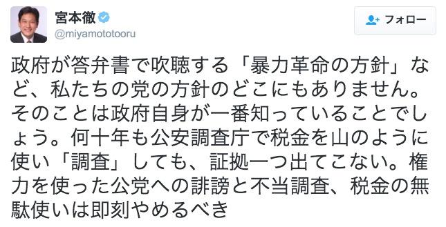 画像:宮本徹議員(日本共産党)のツィート