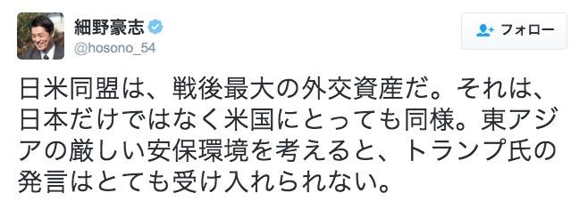 画像:細野豪志議員のツイート