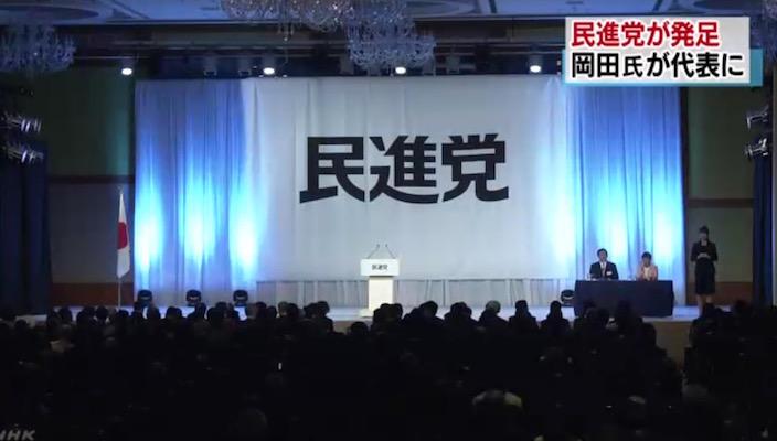 画像:日本・民進党設立の様子
