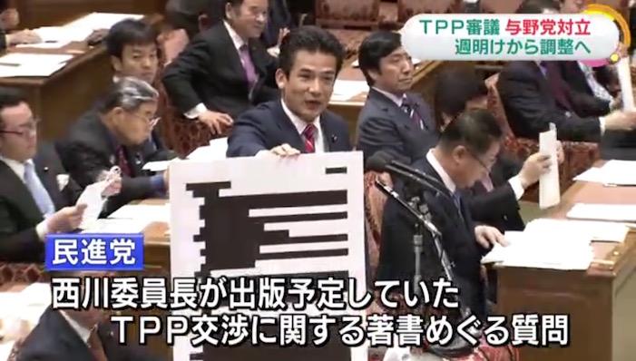 画像:TPP対策よりも、交渉過程の公開を迫る民進党議員(NHKより)