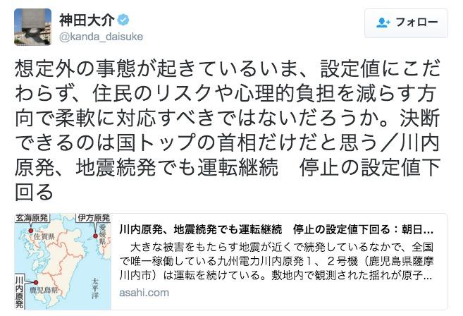 画像:朝日新聞・神田大介氏のツイート