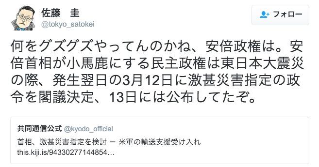 画像:佐藤氏(東京新聞)のツイート