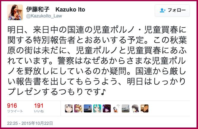 画像:伊藤弁護士によるツイート