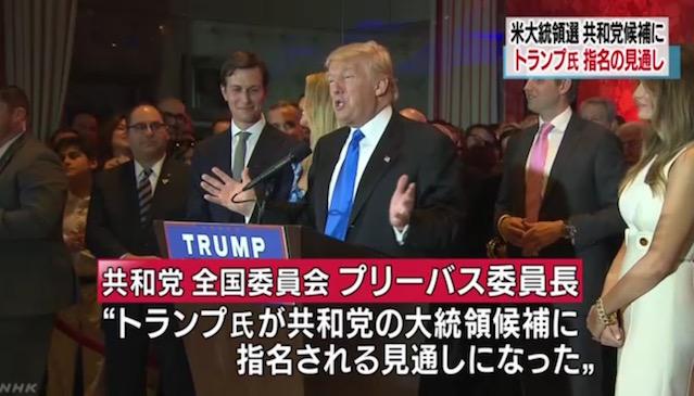 画像:共和党の事実候補となったトランプ氏