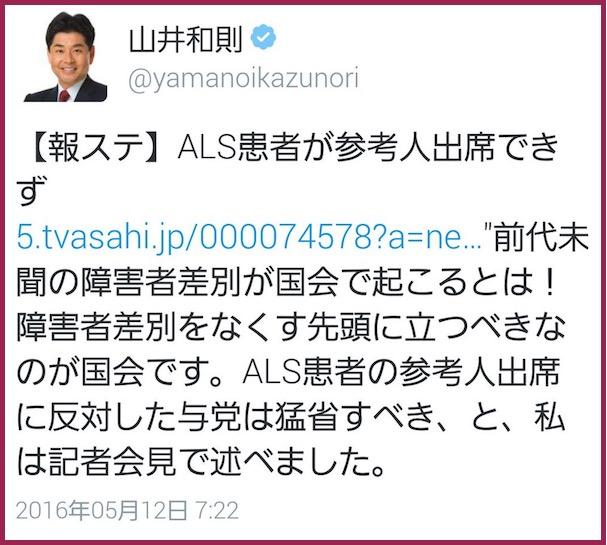 画像:山井議員(民進党)によるツイート