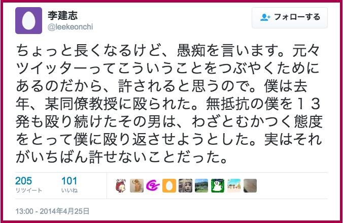 画像:李建志と名乗るアカウントによるツイート