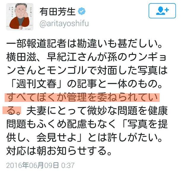 画像:有田議員によるツイート2