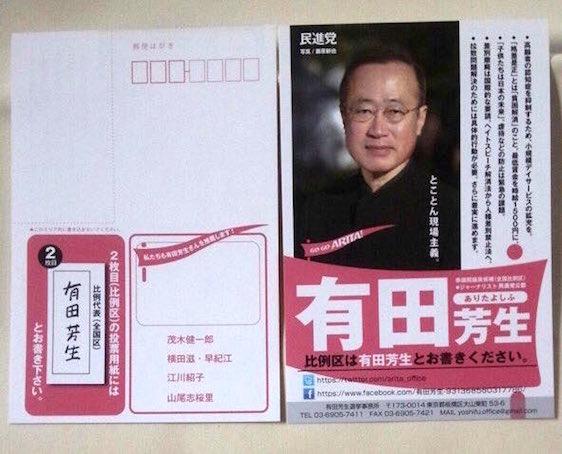 画像:有田議員への投票を呼びかける参院選のパンフレット