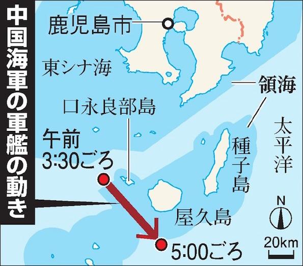 画像:中国海軍の軍艦の動き(朝日新聞より)