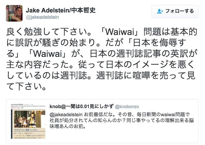 画像:Waiwai事件と同じと批判され、誤魔化すエーデルスタイン