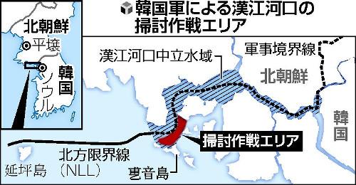画像:韓国軍が掃討作戦を実施するエリア(読売新聞より)