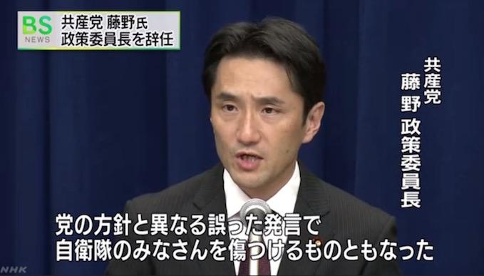 画像:お詫びする日本共産党の藤野保史政策委員長