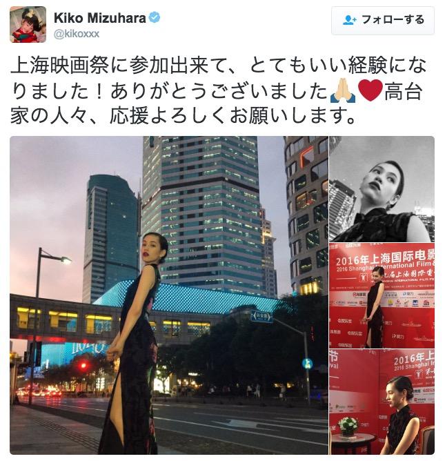 画像:水原希子さんによる宣伝ツイート