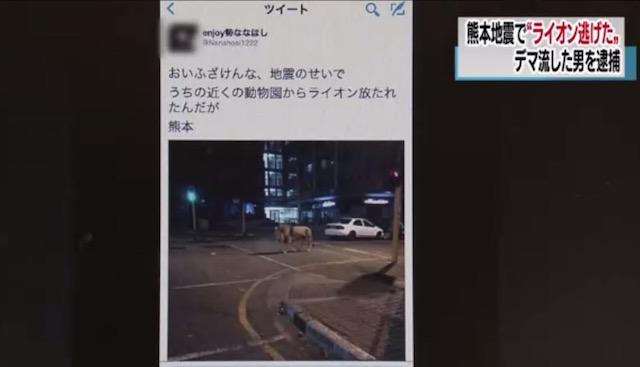 画像:NHKが報じた問題のツイート
