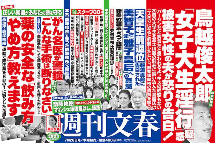 画像:週刊文春2016年7月28日号(広告)