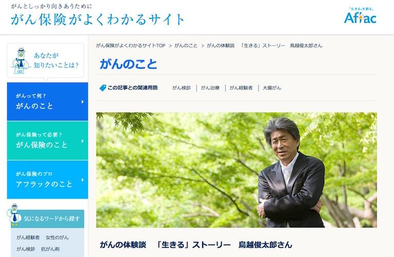 画像:アフラックの広告に登場する鳥越俊太郎氏
