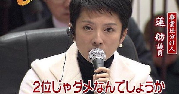 画像:日本の国益が2位では困る