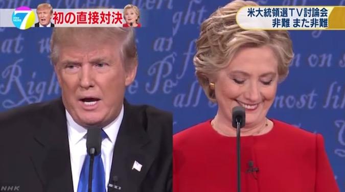 画像:テレビ討論会を行ったトランプ候補とクリントン候補