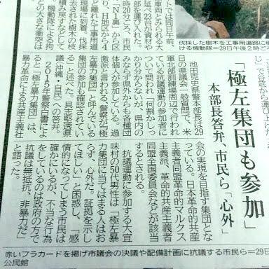 画像:過激派が沖縄での抗議活動に加わっていることを封じた新聞記事