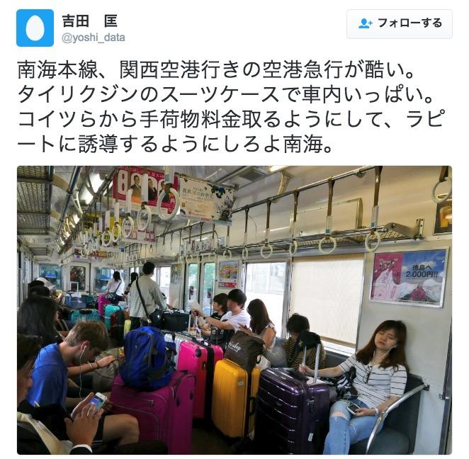画像:関西空港駅行きの南海電鉄の様子