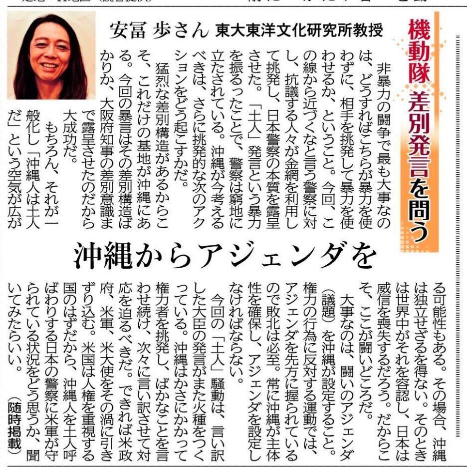 画像:安冨氏による琉球新報の記事(紙面版)
